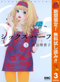シックス ハーフ【期間限定無料】 3-電子書籍