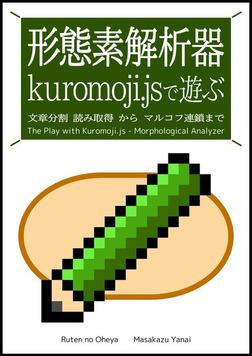 形態素解析器kuromoji.jsで遊ぶ-電子書籍