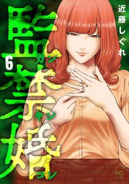 監禁婚~カンキンコン~ 6-電子書籍