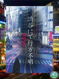 渋谷にて行方不明