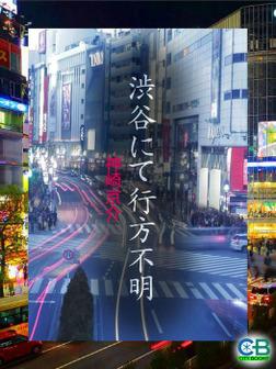 渋谷にて行方不明-電子書籍