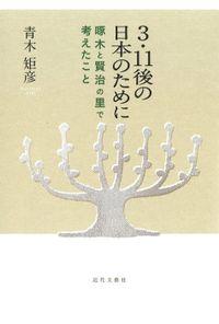 3・11後の日本のために : 啄木と賢治の里で考えたこと