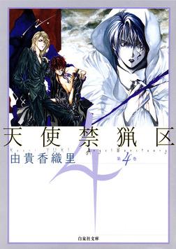 天使禁猟区 4巻-電子書籍