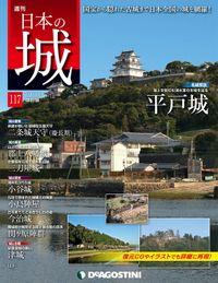 日本の城 改訂版 第117号