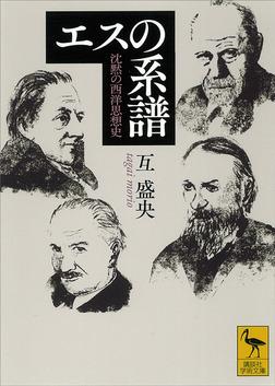 エスの系譜 沈黙の西洋思想史-電子書籍