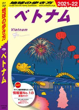 地球の歩き方 D21 ベトナム 2021-2022-電子書籍