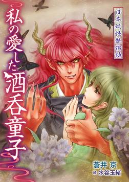 日本妖怪艶物語 私の愛した酒呑童子-電子書籍