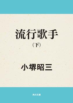 流行歌手(下)-電子書籍