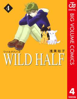 WILD HALF 4-電子書籍