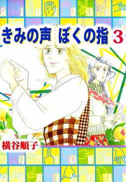 きみの声 ぼくの指(3)-電子書籍
