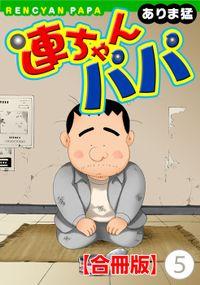 連ちゃんパパ【合冊版】(5)