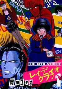 THE 13TH STREET レィディオクラブ 1