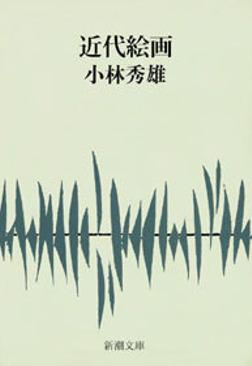 近代絵画-電子書籍