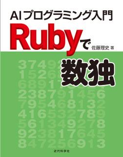 Rubyで数独:AIプログラミング入門-電子書籍