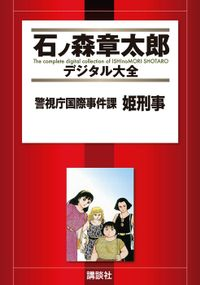 警視庁国際事件課 姫刑事(石ノ森章太郎デジタル大全)
