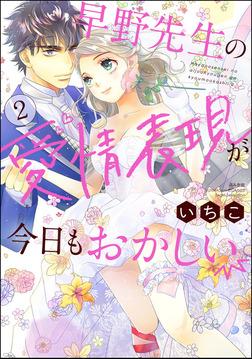 早野先生の愛情表現が今日もおかしい【かきおろし漫画付】 (2)-電子書籍