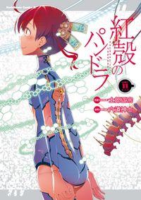 【電子版】紅殻のパンドラ(11)