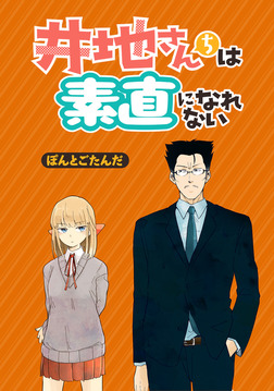 井地さんちは素直になれない  STORIAダッシュWEB連載版 第9話-電子書籍