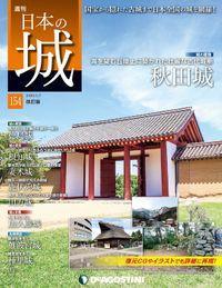 日本の城 改訂版 第154号
