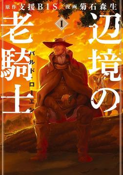 辺境の老騎士 バルド・ローエン(1)-電子書籍