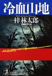 冷血山地(光文社文庫)
