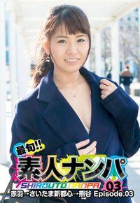 最旬!!素人ナンパ 03赤羽→さいたま新都心→熊谷 Episode.03