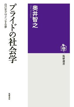プライドの社会学 ──自己をデザインする夢-電子書籍