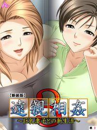 【新装版】遠親相姦3 ~巨乳妻子との新生活~ (単話) 第3話