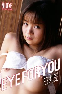 EYE FOR YOU 田丸愛