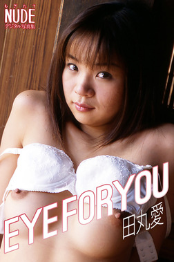EYE FOR YOU 田丸愛-電子書籍