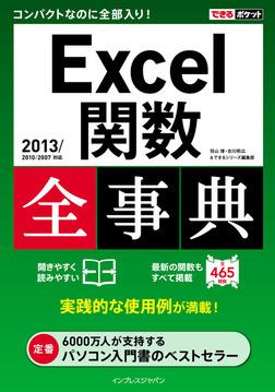 できるポケット Excel関数全事典 2013/2010/2007対応-電子書籍