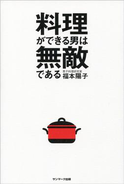 料理ができる男は無敵である-電子書籍