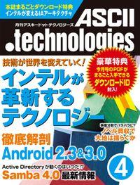 月刊アスキードットテクノロジーズ 2011年4月号