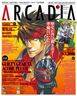 月刊アルカディア No.150 2012年11月号-電子書籍