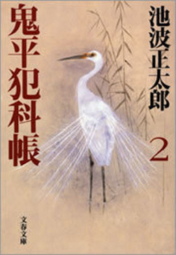 鬼平犯科帳(二)-電子書籍