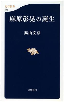 麻原彰晃の誕生-電子書籍