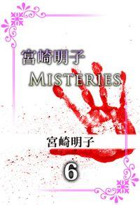 宮崎明子 Misteries 6