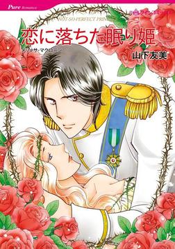 恋に落ちた眠り姫-電子書籍