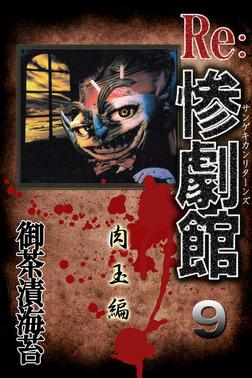 惨劇館リターンズ9 肉玉編-電子書籍