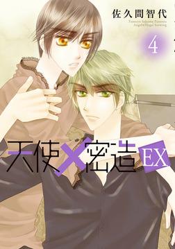 天使密造EX 4-電子書籍