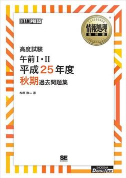 [ワイド版]情報処理教科書 高度試験午前Ⅰ・Ⅱ 平成25年度秋期過去問題集-電子書籍