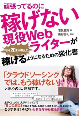 頑張ってるのに稼げない現役Webライターが毎月20万円以上稼げるようになるための強化書-電子書籍