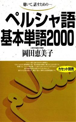 ペルシャ語基本単語2000 聴いて、話すための-電子書籍