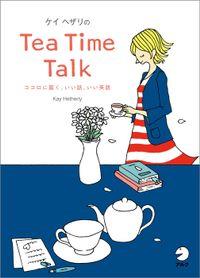 [音声DL付]ケイ・ヘザリのTea Time Talk~ココロに届く、いい話、いい英語