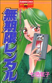 妖のビデオホラーシリーズ無期限レンタル 4巻
