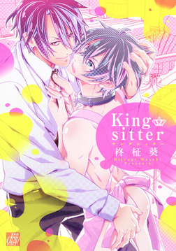 King sitter-電子書籍