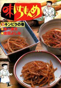 味いちもんめ(5)【期間限定 無料お試し版】