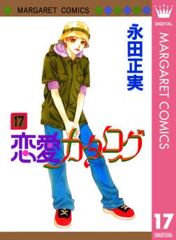 恋愛カタログ 17-電子書籍