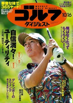 週刊ゴルフダイジェスト 2018/10/16号-電子書籍