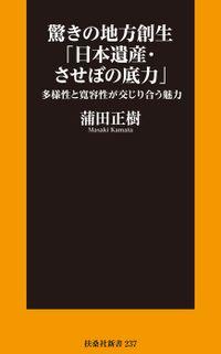 驚きの地方創生「日本遺産・させぼの底力」―多様性と寛容性が交じり合う魅力(扶桑社BOOKS)